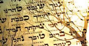BAHASA IBRANI ALKITAB